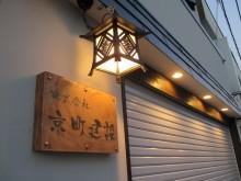 株式会社 京町建設
